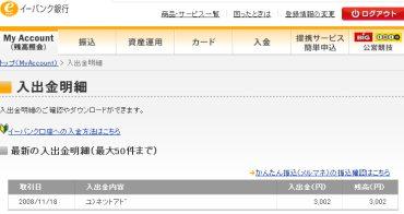 タダコン → イーバンク 振込み