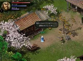 三国志豪傑伝:2DMMORPG