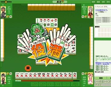 ハンゲーム麻雀3