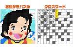 パズルゲーム パクロス