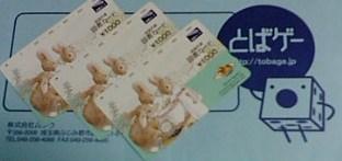 DiCE(ディーチェ):無料ポイントを使って獲得した図書カード無事届きました♪騙しなしの有料サイトかな?